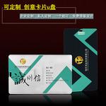 16g卡片u盘企业礼品展会礼物创意礼品印照片定制公司logo实用批发
