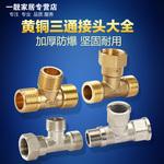 4分内外丝活接三通燃气管热水器活结铜三通活接头水管接头侧活接