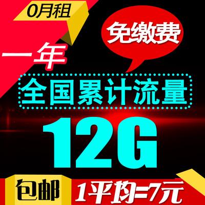 电信手机流量电话卡4g全国通用0月租号码3g本地中国电信天翼靓号1