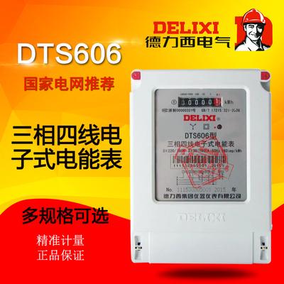 德力西三相电表 DTS606 3*1.5(6) 5-20 10-40 15-60 30-100A