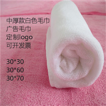 Advertising Gift Towel Towel Custom logo thick fiber Maojin hotel bathing beauty salon white face towel