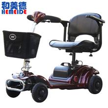 和美德HMD-334 老年代步车四轮 残疾人三轮电动车 老人代步车电动