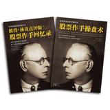 Книги о биржевой торговли Артикул 521078776499