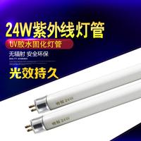 高匠无影胶固化灯灯管 24W紫外线灯管 UV胶水灯管 LT11固化灯专用