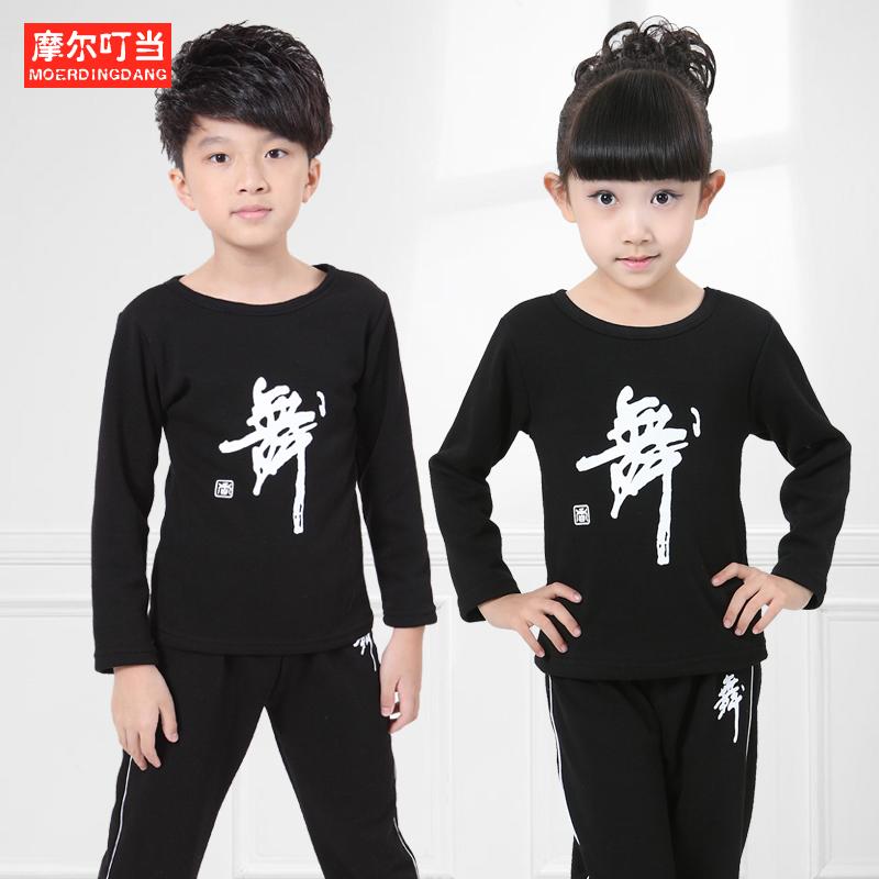 男童拉丁舞服装儿童舞蹈服男孩练功服长短袖女童秋季加绒加厚套装