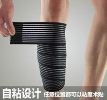 天天特价高弹力鱼丝带缠绕护腿护踝行军绑腿登山穿越运动保护