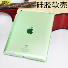 启际苹果ipad4保护套老平板ipad3 ipad2全包硅胶套薄透明软壳子韩