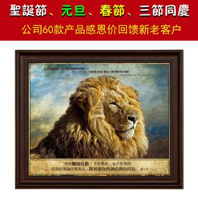 基督教礼品 油画布 藝術微噴 高清晰彩色雄狮油画/家居装饰相框画评测
