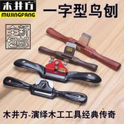调节鸟刨刨子 木工刨手推家用修边一字木匠手工刨刀木工工具