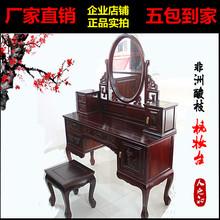 非洲酸枝红木家具实木卧室化妆台木凳组合住宅家具仿古中式梳妆台