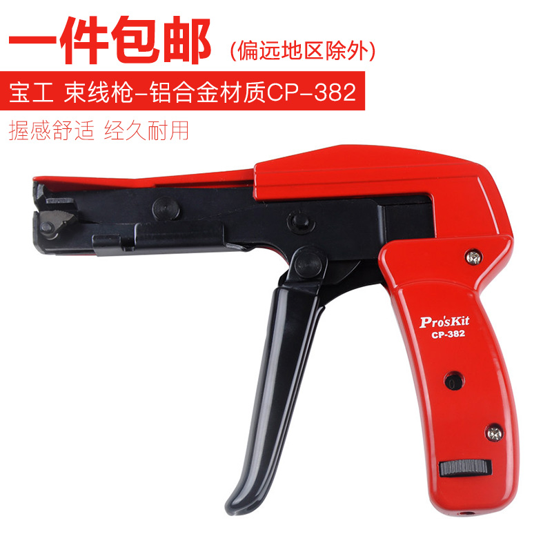 台湾宝工 束线枪-铝合金材质 扎带枪 紧线钳 扎线枪 CP-382