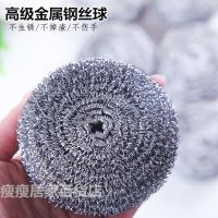 20 non-rusting large steel ball stainless steel cleaning ball wholesale kitchen brush pot dishwashing artifact cleaning supplies