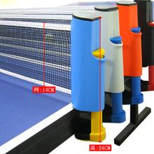 0018乒乓球网架含网套装 伸缩加厚室外内家用乒乓球台网 MYSPORTS