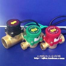 万阳家用冷热通用自动管道增压泵电磁感应水流开关控制器水控开关