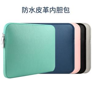 macbook air内胆包pro女i保护套13.3寸苹果笔记本电脑包14皮纹12