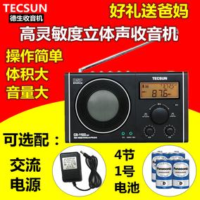 Tecsun/德生 CR-1100DSP收音机台式老人便携全波段立体声数字调谐