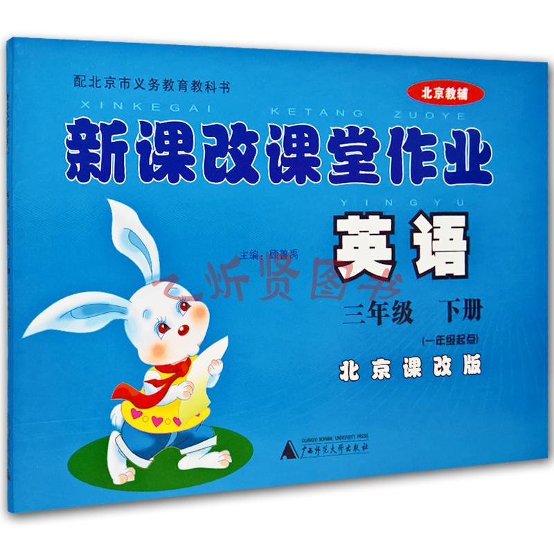 三年級大白兔