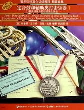 定音鼓和辅助类打击乐器(1原版引进管乐队标准化训练教程)