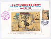 T0017 Taiwan Original Postcard 1993 Asia International Stamp Invitational Exhibition Commemorative Card