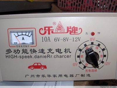 乐牌10A摩托车电瓶充电器汽车充电器铜芯充电器蓄电池充电器实用