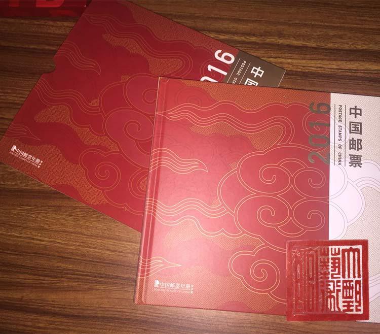 2016年中国邮票年册贺岁版2016总公司贺岁册全年套票型张全张版张