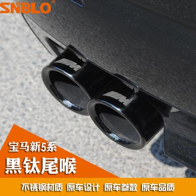 宝马320/520523/X1/1系2系5系3系GT专用改装排气管黑钛尾喉碳纤维
