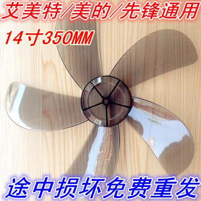 电风扇配件风叶扇叶子艾美特美的先锋通用14寸AS35cm350mm风扇叶排行