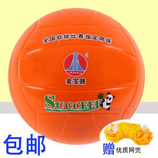 3小4中5大号学生中考软式排球比赛免充气 海绵软排球 软排 金宝路