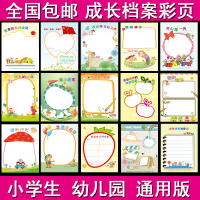 A4 primary school growth album kindergarten growth file single page record manual loose leaf insert bag leaflet inner page