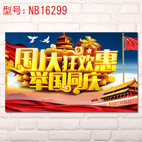 国庆节中秋节餐厅挂画 装饰画门面气氛布置 墙面装饰海报写真