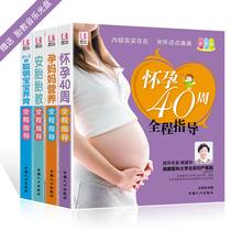 怀孕40周全程指导(彩色版)孕妇书籍十月怀胎全套知识怀孕书籍育儿百科孕期书籍大全胎教书籍胎教故事书孕妇书籍大全 怀孕期 全程