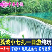 贵州旅游贵阳出发到荔波小七孔一日游纯玩-贵阳周边跟团1日游