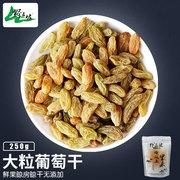 野三坡 无核绿葡萄干250g新疆特产零食蜜饯果干果脯