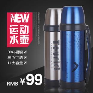 正品富光保温壶 真空不锈钢便携旅行水壶 超大容量保温杯1L水杯子