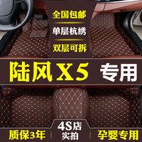 陆风X5汽车专用脚垫2016款新款X5plus13/14/15年款全包围丝圈脚垫