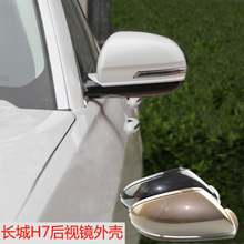 16 Harvard H7 Rearview Mirror Shell, Reverse Mirror, Rear Mirror Cover for Jiuzhen Great Wall Automobile
