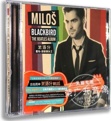 正版 米洛什:黑鸟致敬披头士 CD Milos Blackbird 吉他男神爆款