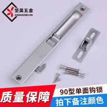 90单面钩锁扣 老式90型铝合金门窗钩锁移门钩窗户锁推拉门锁