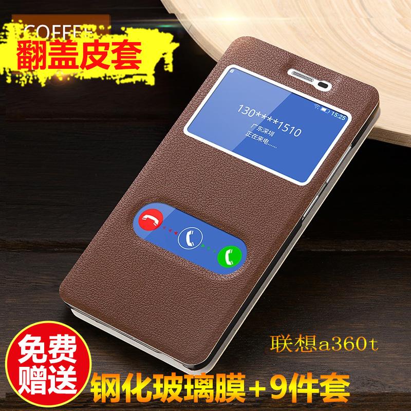 联想a360手机壳