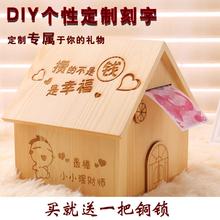 个姓超大号存钱罐创意大人儿童木质储蓄罐纸钱硬钱只进不出储钱罐