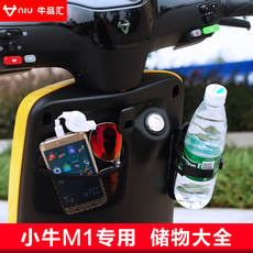 Applicable to Mavericks M1 electric car modification accessories special storage nets water cup holder front basket storage basket