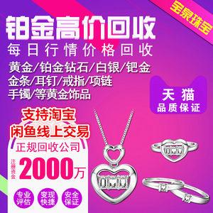 宝泉周大福铂金钻石戒指回收千足黄金首饰项链吊坠手镯白金银24k