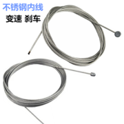 Bicycle brake line brake line inner line core change line brake line front and rear universal 2M long