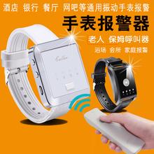 无线浴场手表报警器足浴洗浴无线手表紧急呼叫器声光震动提醒器