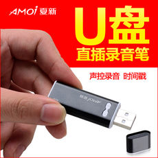 Amoi recording pen anti-invisible professional HD noise reduction super long micro forensics u disk mp3 super small student