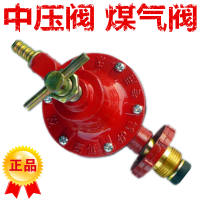 Household gas stove gas valve pressure reducing valve liquefied gas cylinder pressure reducing valve gas valve with meter pressure medium pressure valve