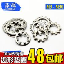 M3-M9-M30不锈钢内齿 外齿垫圈 防滑锁紧垫片止动垫圈 菊花介子