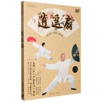 正版 逍遥扇 1DVD 太极八卦 少林拳法 扇武 中老年健身教学光碟片