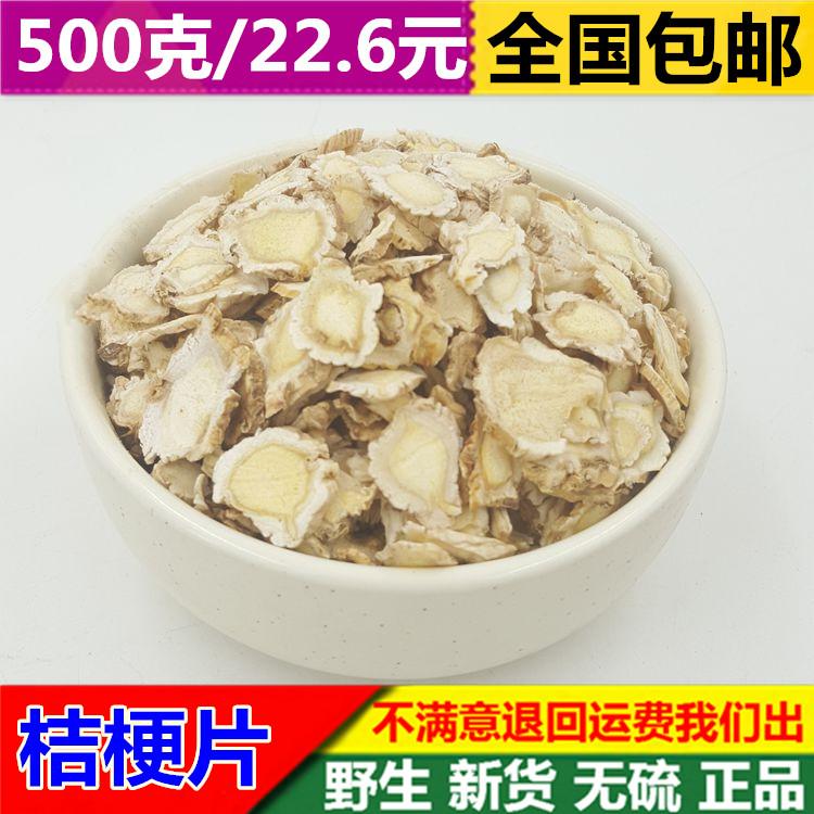 桔梗片 中药材 桔梗 新货 桔梗茶 无硫 桐桔梗片 500克 包邮
