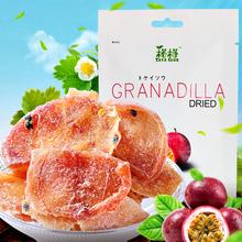 榙榙TATA百香果干50g蜜饯水果干果脯休闲小吃零食非油炸 越南进口